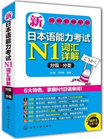 新日本语能力考试N1词汇详解:分级+分类