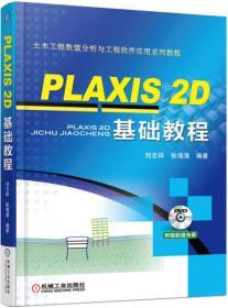 二手正版PLAXIS 2D基础教程 刘志祥 张海清 机械工业出版社9787111554172