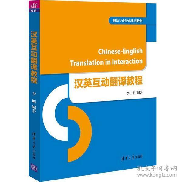 * 汉英互动翻译教程