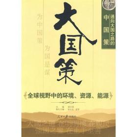 大国策——通向大国之路的中国策---系列丛书共计43册