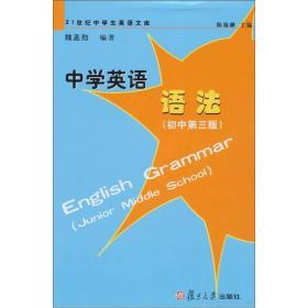 中学英语语法(初中第3版)/21世纪中学生英语文库