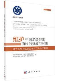维护中国老龄健康面临的挑战与对策 建立新型社区家庭老年互助合作制度