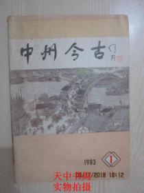 【创刊号】中州今古 1983年总第一期