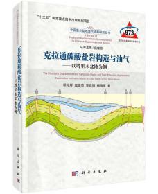 克拉通碳酸盐岩构造与油气:以塔里木盆地为例