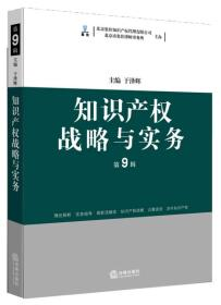 知识产权战略与实务(第九辑)