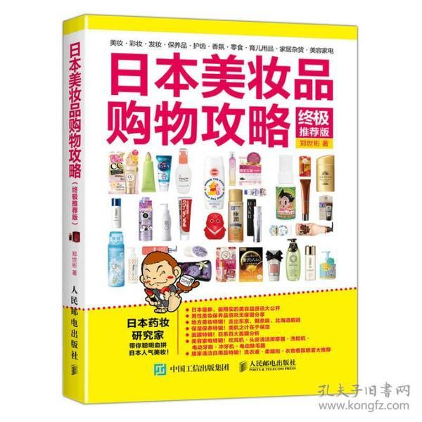 日本美妆品购物攻略:终极推荐版