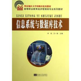 信息系统与数据库技术 李凌  东南大学出版社 9787564141042