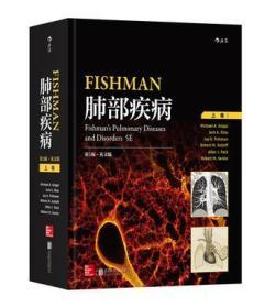 Fishman肺部疾病(第5版)(英文版)