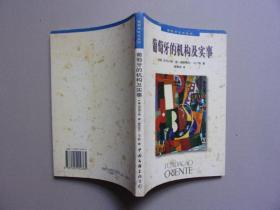 葡萄牙文化丛书---葡萄牙的机构及实事(库存书新书)