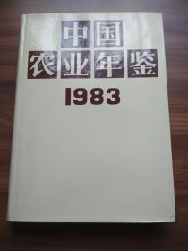 中国农业年鉴 (1983)