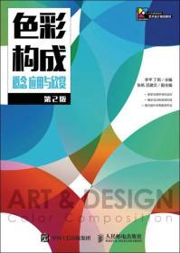 色彩构成概念应用与赏析(第2版)
