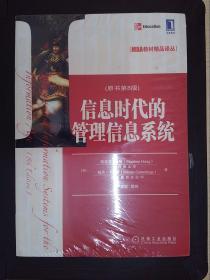 MBA教材精品译丛:信息时代的管理信息系统(原书第8版)