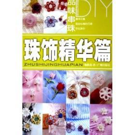 品味串珠DIY:珠饰精华篇