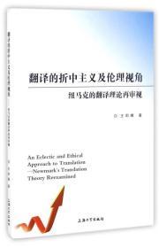 【正版】翻译的折中主义及伦理视角:纽马克的翻译理论再审视:newmark's translation theory reexamined 王莉娜著
