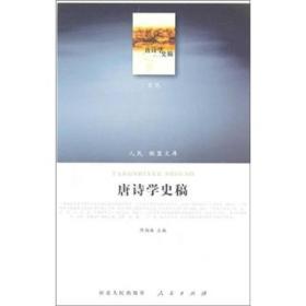 人民·联盟文库:唐诗学史稿