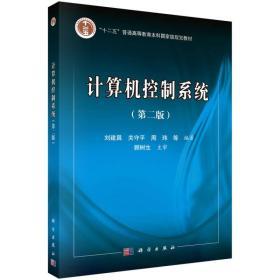 计算机控制系统(第二版)
