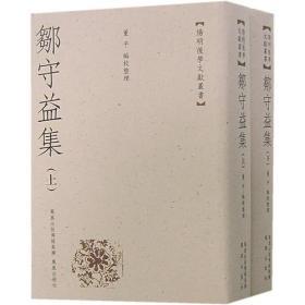 邹守益集(上下册):阳明后学文献丛书