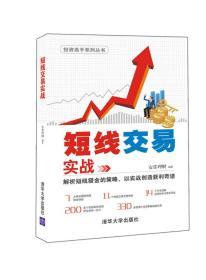 短线交易实战/投资高手系列丛书
