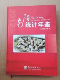 南阳统计年鉴2012
