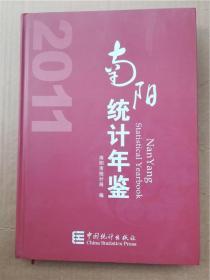 南阳统计年鉴2011