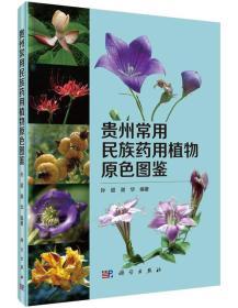 贵州常用民族药用植物原色图鉴