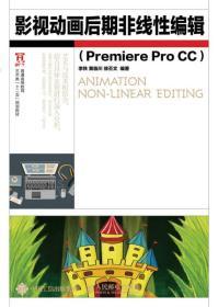 影视动画后期非线性编辑(Premiere Pro CC)