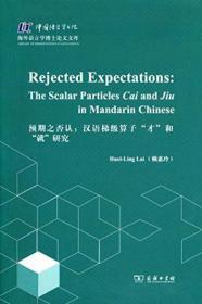 预期之否认:汉语梯级算子才和就研究