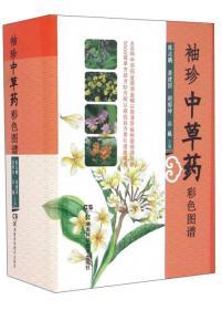袖珍中草药彩色图谱(精)