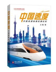 中国速度:中国高速铁路发展纪实(精装)