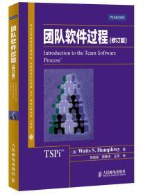 团队软件过程(修订版)