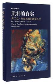 质朴的真实 弗兰克·奥尔巴赫的画语人生/影响力艺术丛书