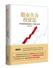 股市合力投资法:华尔街著名基金经理二十年成功之道