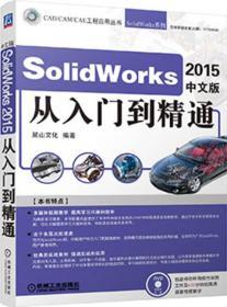 SolidWorks 2015中文版从入门到精通-(含1DVD)