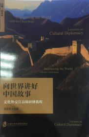 向世界讲好中国故事