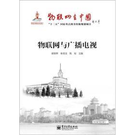 物联网在中国:物联网与广播电视