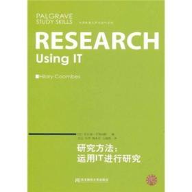 研究方法:运用IT进行研究