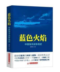 蓝色火焰:中国海洋战争简史