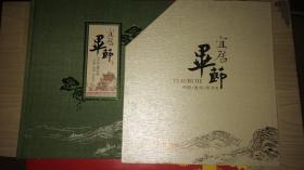 宜居毕节(12开本铜版宣传画册.精装带函套.95品)