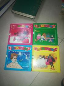 绿色童年、蓝色童年、红色童年、黄色童年四本合售(彩图精装)