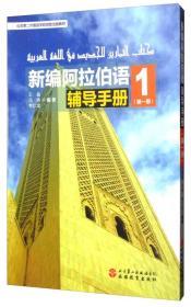 新编阿拉伯语辅导手册1(第一册)