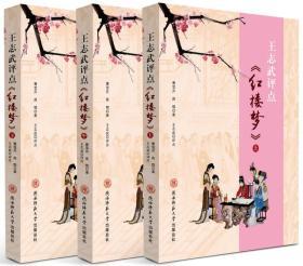 王志武评点 红楼梦(套装全3册)