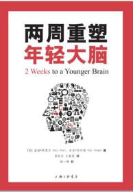 两周重塑年轻大脑