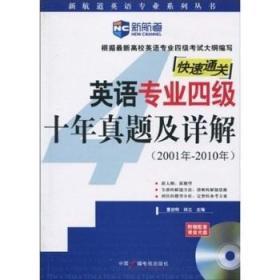 9787504350312/新航道英语专业系列丛书·快速通关:英语专业4级10年真题及详解(2002年-2011年)