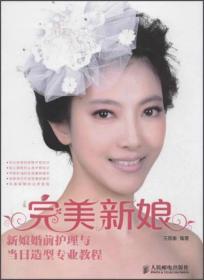 完美新娘 新娘婚前护理与当日造型专业教程【未拆封】