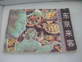 东京来客 连环画 一版一印