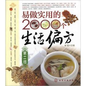 易做实用的2000个生活偏方 崔磊 化学工业出版社 9787122110510