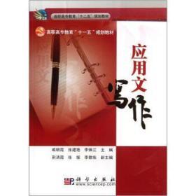 应用文写作 王彩琴 9787030265210 科学出版社