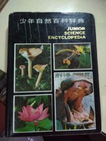 少年自然百科辞典生物生理卫生