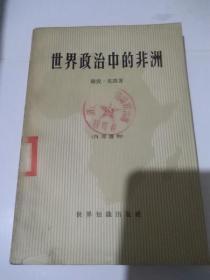 世界政治中的非洲     维农·麦凯    (馆藏书)