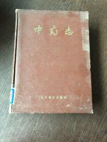 《中药志》(第三册)